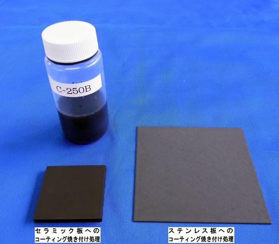 熱放射コーティング剤、冷却・加熱兼用