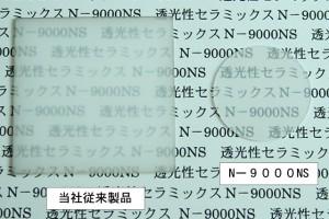 透光性アルミナN-9000NS薄板