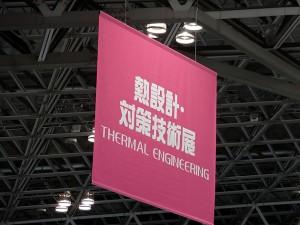 テクノフロンティア2015 熱設計・対策技術展1