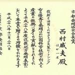 京都発明協会会長賞を受賞1