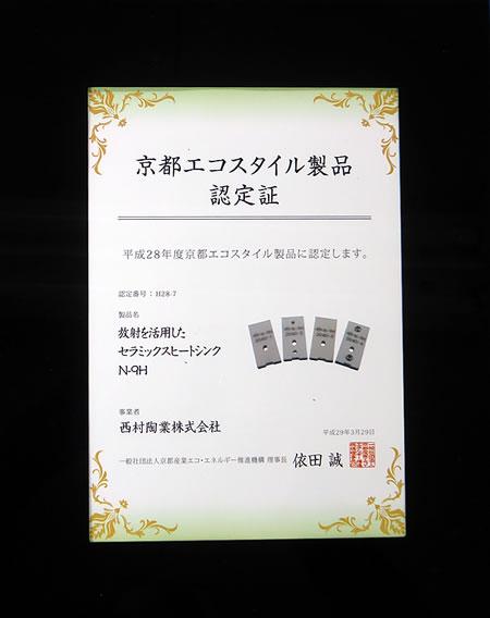 京都エコスタイル製品認定