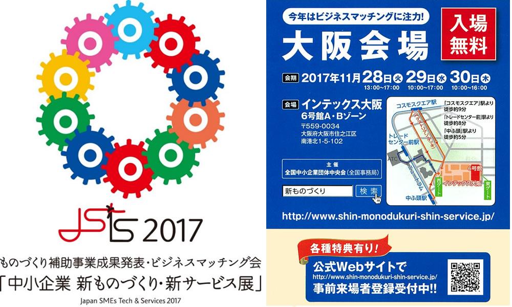 中小企業 新ものづくり・新サービス展(大阪会場)