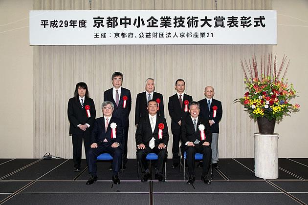 平成29年度京都中小企業特別技術賞を受賞1