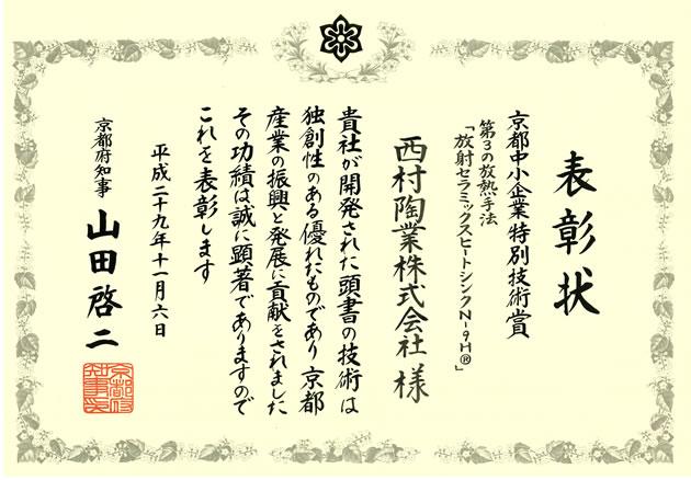 平成29年度京都中小企業特別技術賞を受賞3