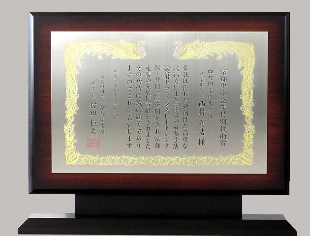 平成29年度京都中小企業特別技術賞を受賞4