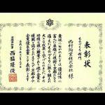 京都中小企業優良企業表彰