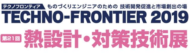 テクノフロンティア2019ロゴ