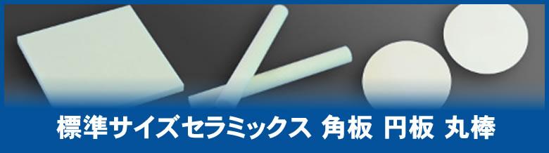 標準サイズセラミックス構造材 角板・丸棒・円板